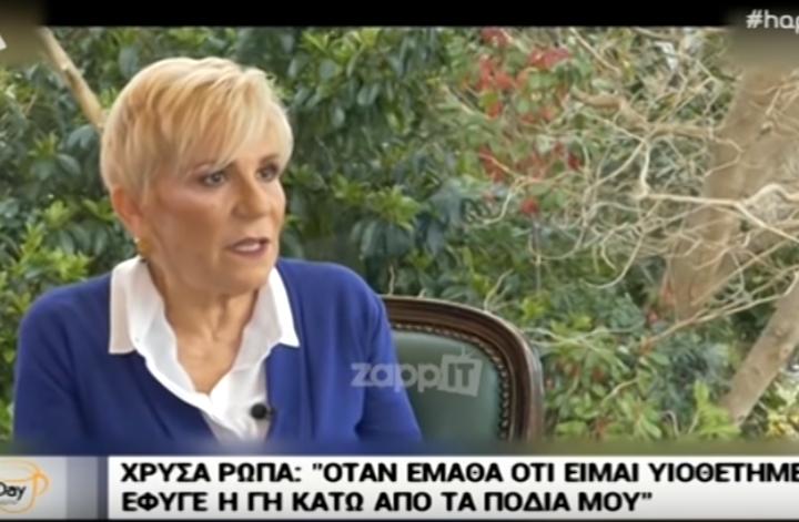 Όταν έμαθα ότι είμαι υιοθετημένη έφυγε η γη κάτω από τα πόδια μου – News.gr